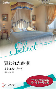 買われた純潔【ハーレクイン・セレクト版】 電子書籍版