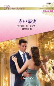 青い果実 ハーレクイン・ロマンス~伝説の名作選~