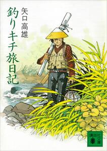 釣りキチ旅日記 電子書籍版