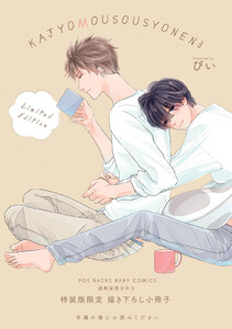 過剰妄想少年 (3) 【描き下ろし小冊子】