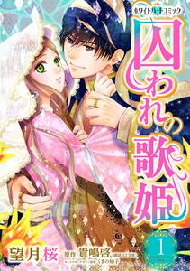 囚われの歌姫[ホワイトハートコミック] 1巻