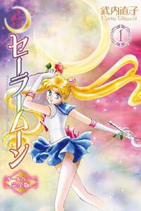美少女戦士セーラームーン オールカラー完全版 1巻