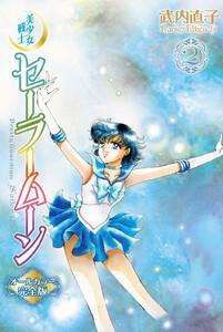 美少女戦士セーラームーン オールカラー完全版 2巻