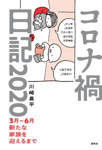 コロナ禍日記 2020 電子書籍版