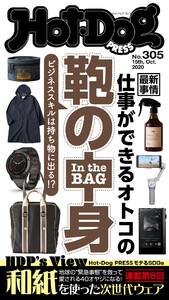Hot-Dog PRESS no.305 仕事ができるオトコの鞄の中身 電子書籍版