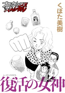 【単話】復活の女神 電子書籍版