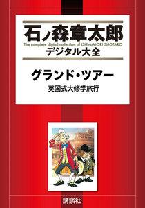 グランド・ツアー 英国式大修学旅行 【石ノ森章太郎デジタル大全】