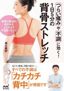 1日5分の背骨ストレッチ つらい痛みや不調に効く! 電子書籍版