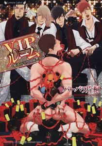 VIPルーム 魅惑の五角関係
