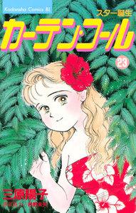 カーテン・コール 23巻