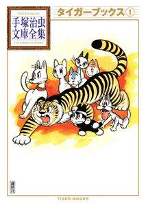 タイガーブックス 【手塚治虫文庫全集】 1巻
