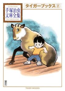 タイガーブックス 【手塚治虫文庫全集】 2巻
