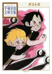 ダスト8 【手塚治虫文庫全集】 電子書籍版