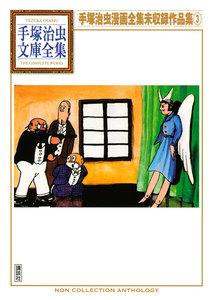手塚治虫漫画全集未収録作品集 【手塚治虫文庫全集】 3巻