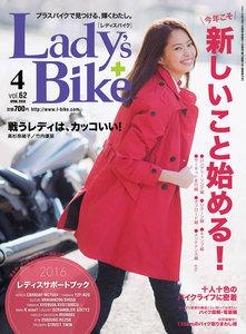 レディスバイク 2016年4月号