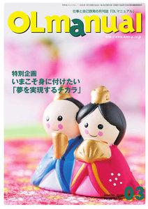 月刊OLマニュアル 2016年3月号