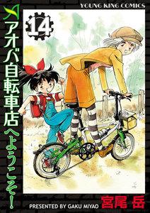 アオバ自転車店へようこそ! 14巻
