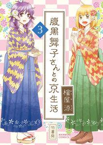 腹黒舞子さんとの京生活 3巻