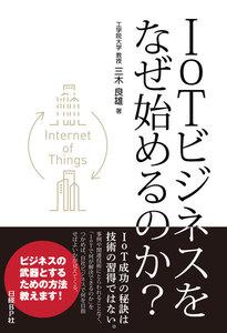 IoTビジネスをなぜ始めるのか?(日経BP Next ICT選書)