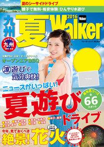 九州夏Walker 2016