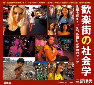 歓楽街の社会学 世紀を超えて、見つめ続けた激動のアジア