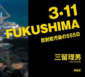 3・11 FUKUSHIMA 放射能汚染の555日