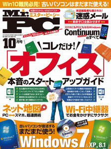 Mr.PC (ミスターピーシー) 2016年 10月号