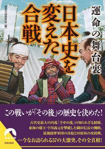 運命の舞台裏 日本史を変えた合戦