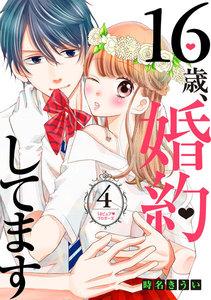 16歳、婚約してます 分冊版 (4) ~うるピュア・プロポーズ~
