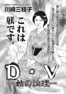 ブラック家庭~D・V(ドメスティック・バイオレンス)―姑の論理―~ 電子書籍版