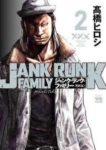 ジャンク・ランク・ファミリー 2巻