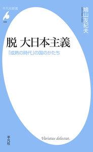 脱 大日本主義