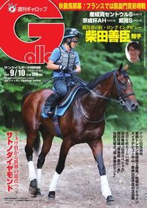 週刊Gallop(ギャロップ) 9月10日号