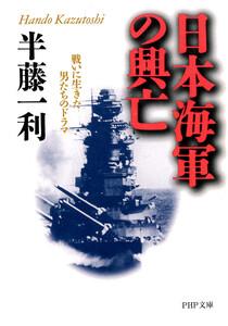 日本海軍の興亡 戦いに生きた男たちのドラマ