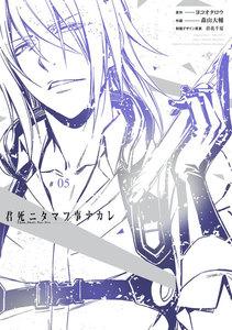君死ニタマフ事ナカレ 5巻