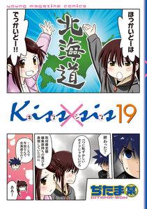 Kiss×sis 19巻