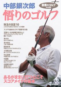 『書斎のゴルフ』特別編集  中部銀次郎「悟りのゴルフ」
