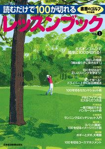 書斎のゴルフ特別編集 読むだけで100が切れるレッスンブック