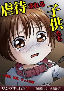 【分冊版】虐待される子供たち~難病、孤児、狂った家族