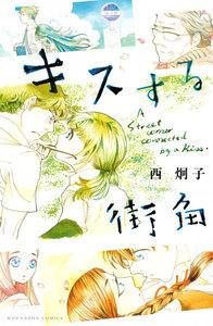 キスする街角 電子書籍版
