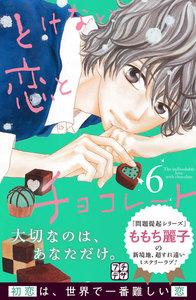 とけない恋とチョコレート プチデザ 6巻