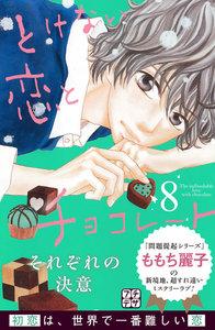 とけない恋とチョコレート プチデザ 8巻