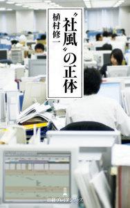 """""""社風""""の正体"""
