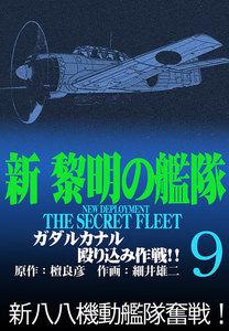 新黎明の艦隊(9) ガダルカナル殴り込み作戦!! ―黎明の艦隊コミック版―