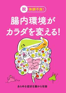 エイ出版社の書籍 腸内環境がカラダを変える!