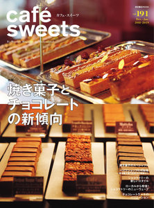 cafe-sweets(カフェスイーツ) vol.191