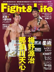Fight&Life(ファイト&ライフ) 2019年8月号