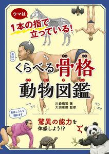 くらべる骨格 動物図鑑