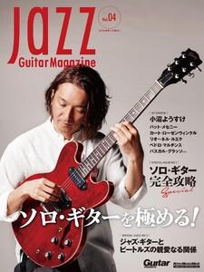Jazz Guitar Magazine Vol.4