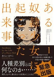 ある奴隷少女に起こった出来事 分冊版 (1) 電子書籍版